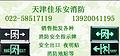 天津消防安全出口标志灯消防应急标志天津消防器材