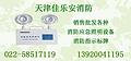 消防应急灯消防应急照明设备天津消防器材销售