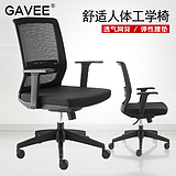 GAVEE电脑椅 家用人体工学休闲办公椅 会议椅转椅 椅子座椅特