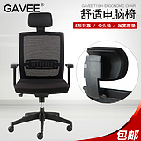 GAVEE 电脑椅家用转椅办公椅人体工学椅电脑椅座椅会议椅办公椅