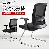 GAVEE弓形电脑椅子办公椅家用职员人体工学椅学习休闲会议椅特价