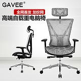 GAVEE 工学椅子电脑椅家用旋转座椅自负重椅可躺老板椅座椅