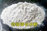 厂家 诚邀 朋友销 高钾长石 粉 平江 钾长石