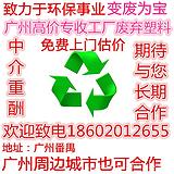 深圳市高价专收各种工厂废塑料各种规格