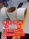 标牌机PVC贴纸标签50mm*50m黄色