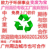 广州市亚克力废料回收公司