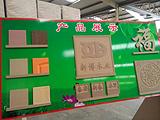 山东密度板,密度板厂家,山东新博木业有限公司