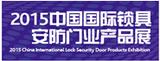 2015上海安防锁具展