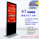 47寸立式广告机楼宇广告机1080P高清支持横竖屏触摸一体机