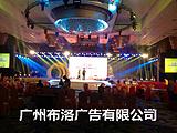 广州香格里拉大酒店发布会会议晚会策划灯光设计LED音响租赁