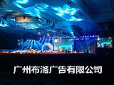 廣州百花山莊度假村周年慶典晚會答謝晚宴活動承辦公司