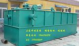 山东气浮机  涡凹气浮机厂家 污水处理气浮机