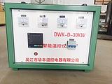 吴江华丰DWK-D-30KW型智能温度控制设备