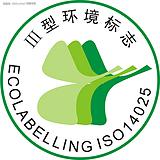 ISO14025環境標志申請