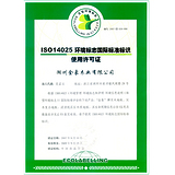 ISO14025環境標志證書辦理