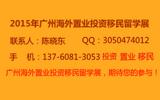 2015年广州海外置业投资移民留学展/9月广州投资移民展