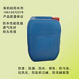有机硅防水剂使用方法非常简单实用好