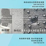 水泥有机硅防水剂正确使用方法分析