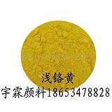 厂家特价销售宇霖牌浅铬黄(图)耐晒耐高温黄颜料