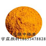 厂家供应促销让利黄颜料:宇霖牌包膜中铬黄(耐高温黄颜料)