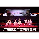广州鸣泉居度假村会议会务策划LED屏背景设计会场布置