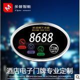 多普智能 酒店电子门牌 宾馆房号LED显示制作 厂家直销 专业定