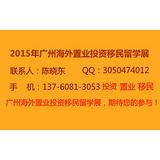 2015年第二届广州(国际)海外移民展一5万高端人士汇聚移民展