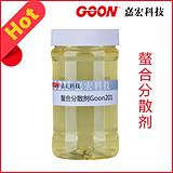【纺织助剂生产商】螯合分散剂Goon201 除矽垢 环保 螯合剂