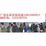广州国际水处理展,2016年广州国际水处理展