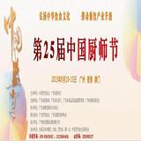 第二十五届中国厨师节将在9月广州酒店用品展期间举行