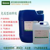 通用型助焊剂 松香型助焊剂 水基助焊剂 无铅无卤素助焊剂