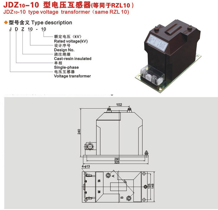 jdz10-10,rzl10电压互感器-安装尺寸图,型号原理,接线图