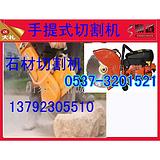 消防用手提式汽油切割机消防切割机13792305510
