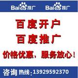 华南百度 广州百度推广 13929592370