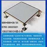 深圳沈飞地板厂家直销全钢防静电地板pvc地板OA网络地板