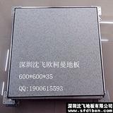 深圳沈飞陶瓷高架全钢防静电地板pvc通风地板木基地板防静电地板国