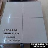 深圳沈飞V型有边全钢防静电地板陶瓷pvc地板木基地板防静电地板