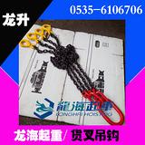 吊装用成套链条索具【保质6个月/现货】龙海起重厂家