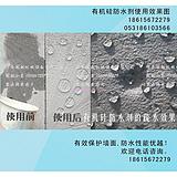 寿光有机硅防水剂价格最低