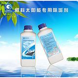 上海市诚招太阳能除垢剂,太阳能清洗项目加盟代理