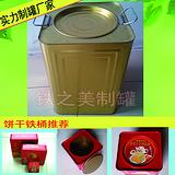 正方形20L装胶水铁桶,20KG/公斤工业液体包装铁桶,20升装