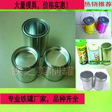 100ml化工铁罐,圆形100毫升油墨铁罐,0.1L粘胶剂铁罐