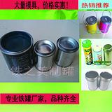 圆形200ml胶水铁罐,200毫升化工铁罐,0.2L油墨铁罐