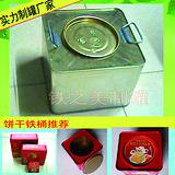 11L-12升液体铁桶,正方形大口压盖化工铁桶,涂料铁罐