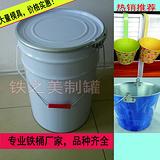 23升-24L装油漆铁桶,带箍盖化工桶,圆形液体铁桶