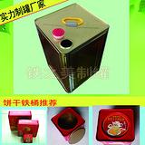 正方形18L-19升胶水铁桶,18升溶剂铁桶,工业液体铁罐