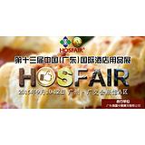 HOSFAIR 花样调酒大师杯赛 隆重登陆9月广州酒店用品展