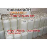 环保油助燃剂 生物油添加剂云南厂家专业生产销售