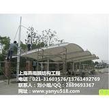 上海燕雨(停车棚)丽水(膜结构车棚,停车篷,)别墅膜结构轿车棚