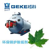 供应去除锅炉内壁的水垢,延长锅炉使用寿命,锅炉水垢清洗剂厂家